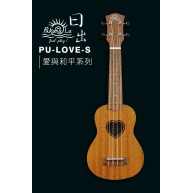 PukanaLa Model LOVE-S Soprano Ukulele with Sapele Mahogany Top, Back and Si