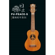 PukanaLa Model PEACE-S Soprano Ukulele with Sapele Mahogany Top, Back and S