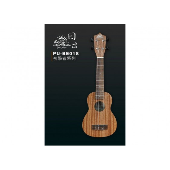 PukanaLa BE-01S Soprano Ukulele with gig bag Teacher or Uke Club 10 Pack Bundle