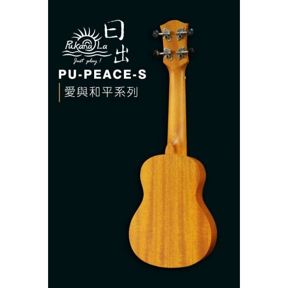 PukanaLa Model PEACE-S Soprano Ukulele - Mahogany Top, Back and Sides - Blem P5
